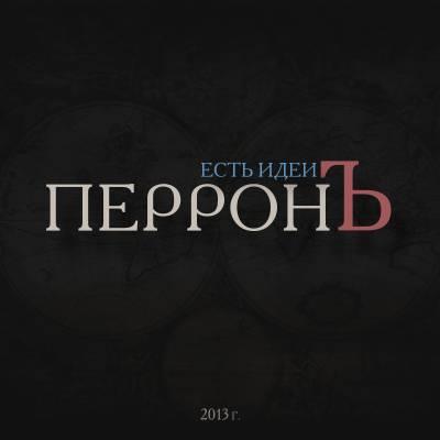 ПерронЪ — Есть Идеи (2013)