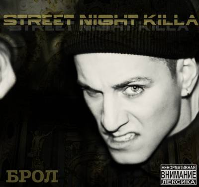 Брол — Street night killa (2013)