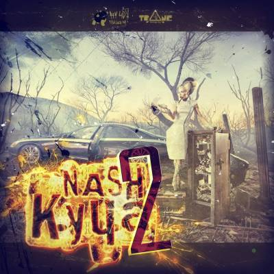 Nash — Куча2 (2014)