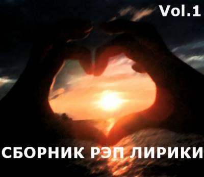 Сборник рэп лирики Vol.1 (2013)