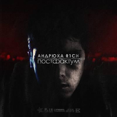 Андрюха R1ch - Постфактум [2013]