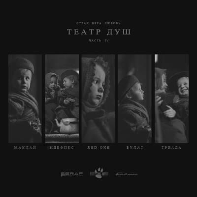 Театр Душ. часть IV (2013)