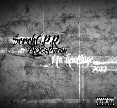 AK208 (SEREH_O.P.R.) - На проводе... [2013]
