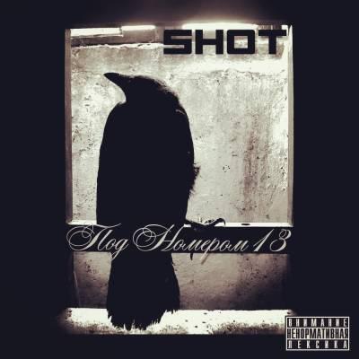 Shot - Под Номером 13 [2014]