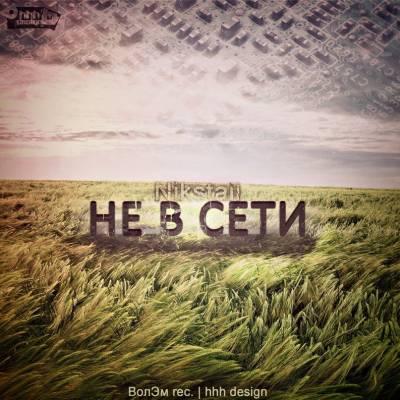 Nikstail — Не в сети (2014)