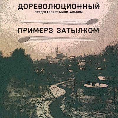 Дореволюционный — Примерз Затылком (2014)