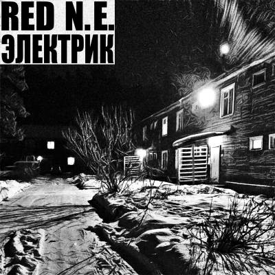 Red N.E. — Электрик (2014)