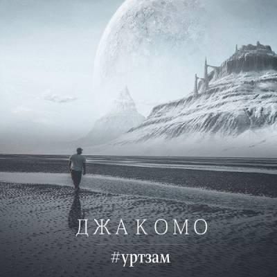 Джакомо - #Уртзам (2014)