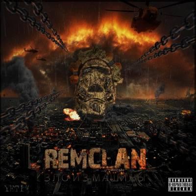 Remclan — Зло из машины (2014)