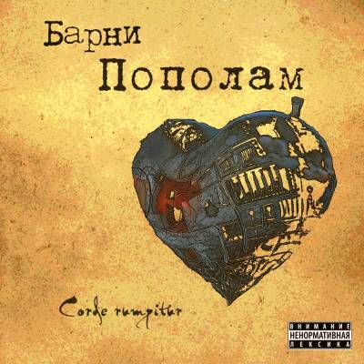 Барни - Пополам (2014)