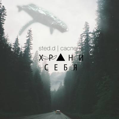 sted.d — Саспенс (2014) EP