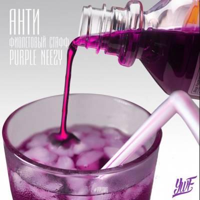 Анти — Фиолетовый стафф (2014)
