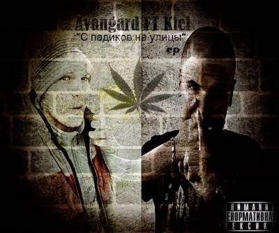 Avangard ft.Klei - С падиков на улицы (2014) EP