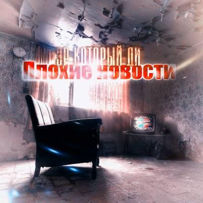 Эр который Ди — Плохие Новости (2014)