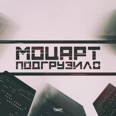 Моцарт — Подгрузило 2014