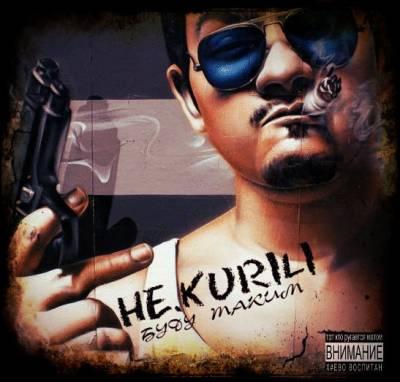 HE.KURILI — Буду Таким (2014)