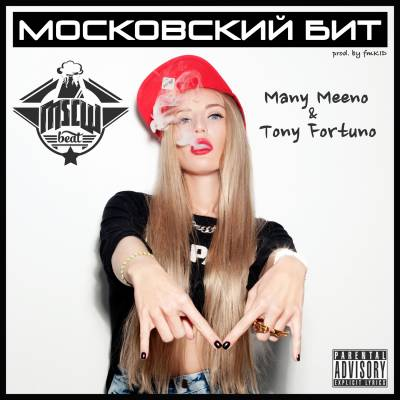 Many Meeno (Dom1no) & Tony Fortuno — Безымянный (2014) (п.у. СД, SeeMC, Мачете-Скамо, Aedeeб, Adriana)