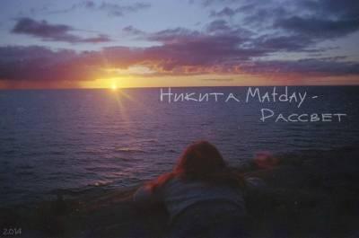 Никита Matday - Рассвет [2014]