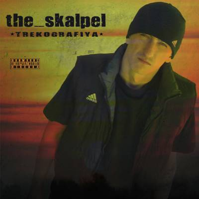 the_skalpel — TREKOGRAFIYA (2014)