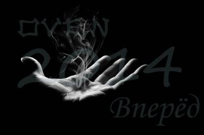 OVen - Вперед (2014)