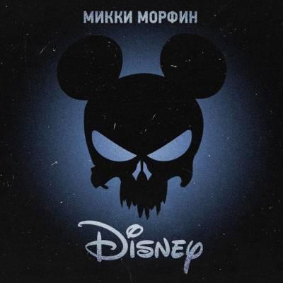 Микки Морфин (Тбили Теплый) — Disney (2014)