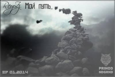 ReyZz - Мой путь (2014)