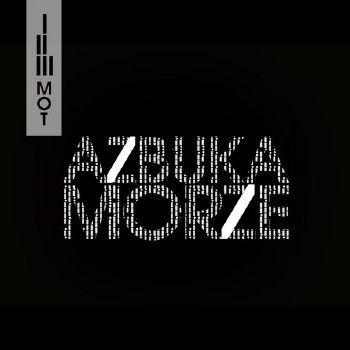 Мот (Black Star inc.) — Azbuka Morze (2014) (п.у. L'One, Миша Крупин, Nel, Тимати)