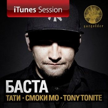 Баста — iTunes Session (2014)