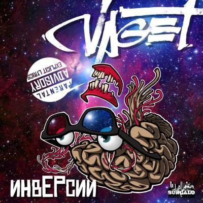 Вагет - инвЕРсии (2014)