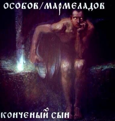 Особов & Мармеладов - Конченый Сын (2014)