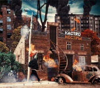 Кастро — Костры (2014)
