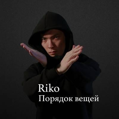 Riko — Порядок вещей (2014)