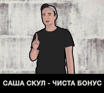 Саша Скул (Бухенвальд флава) — Чиста бонус (2014)