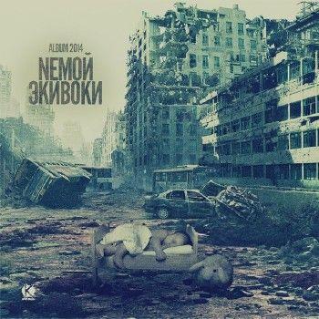 Nемой — Экивоки (2014)