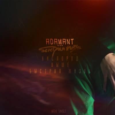 Adamant — Быстрая жизнь (2014)