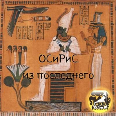 ОСиРиС (Olda Skoola & Ряды Сопротивлений) — Из последнего (2014)