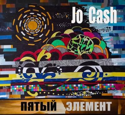 Jo Cash — Пятый Элемент (2014)