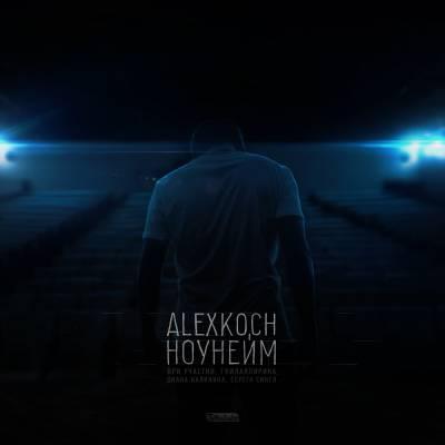 AlexKoch — Ноунейм (2014)