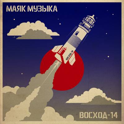 Маяк Музыка — Восход-14 (2014)