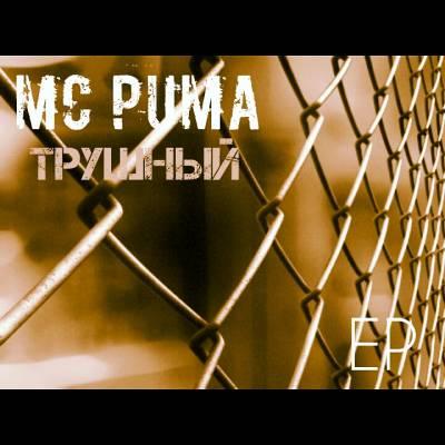 MC PUMA — Трушный (2014) EP