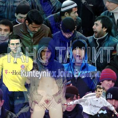 Kunteynir x John Example — Ганс Тащит (2014)