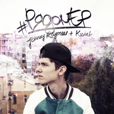 Johnny Rayman — Рядом EP