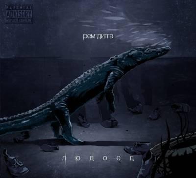 Рем Дигга — Людоед (2014)