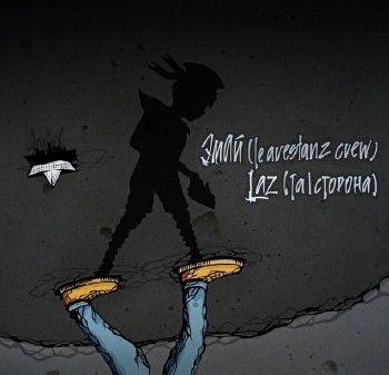 LaZ (Та Сторона) & ЭмАй — Напротив / Сига за сигой (2014)