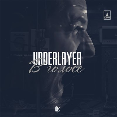 UnderLayer — В голосе (2014)