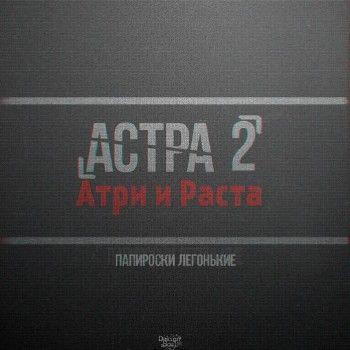 Атри & RaSta — Астра № 2 (2014)