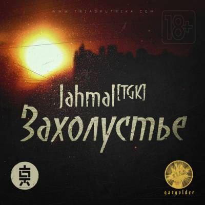 Jahmal (Триагрутрика) — Захолустье (2014) EP
