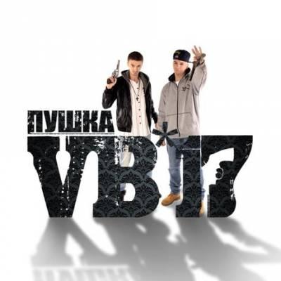 Vb-17 — Пушка (2014)