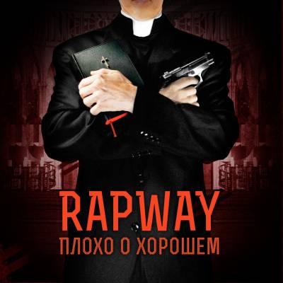 RapWay — Плохо о хорошем(2014)