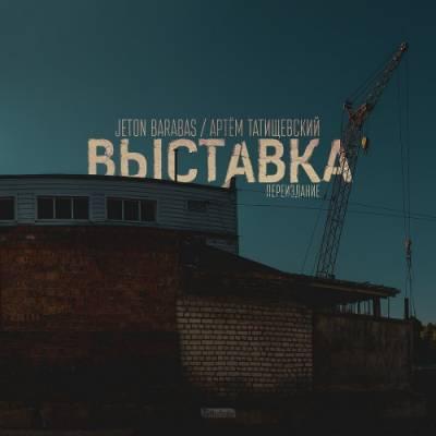 Jeton Barabas & Артём Татищевский — Выставка. Переиздание (2014)